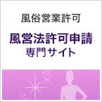 風営法許可申請専門サイト
