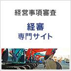 経審専門サイト