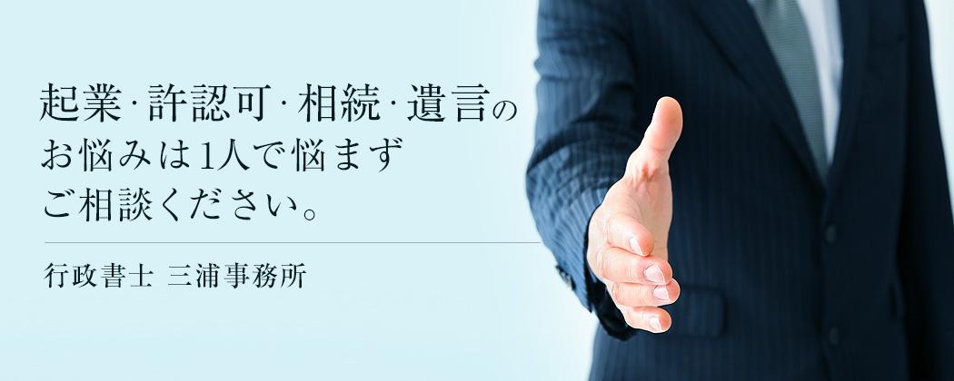 起業・許認可・相続・遺言のお悩みは一人で悩まずご相談ください。